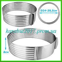 Форма раздвижная для нарезки бисквита D24см-29,5см высота 8см