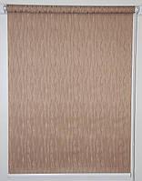 Готовые рулонные шторы 350*1500 Ткань Лазурь 2076 Какао