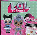 LQL 2 серия. 2 куклы в 1  шаре (10 см)., фото 5