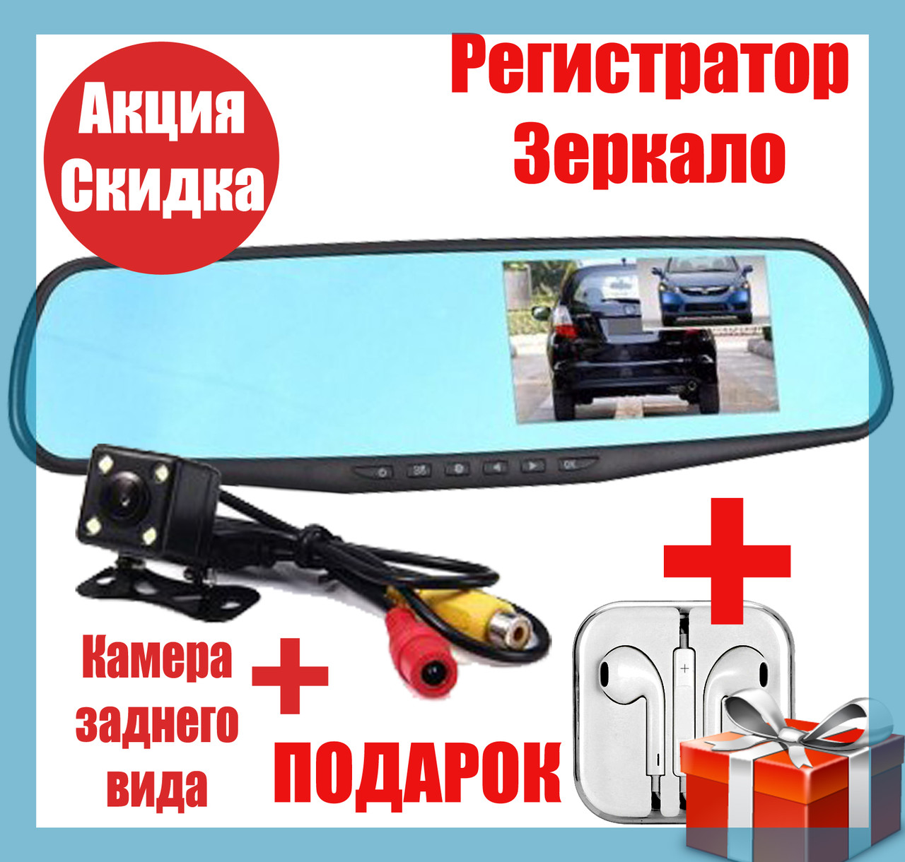 Видеорегистратор зеркало с камерой заднего вида парктроник DVR 1388EH/1433 138w 4.3 FullHD 2 камеры