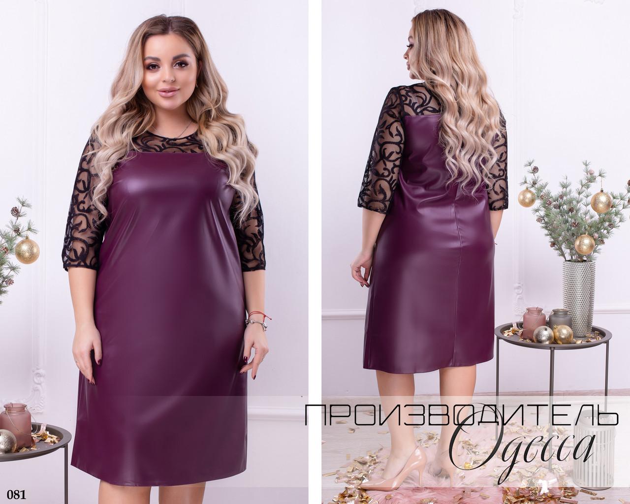 Платье прямое декорировано гипюром эко-кожа 48-50,52-54,56-58,60-62
