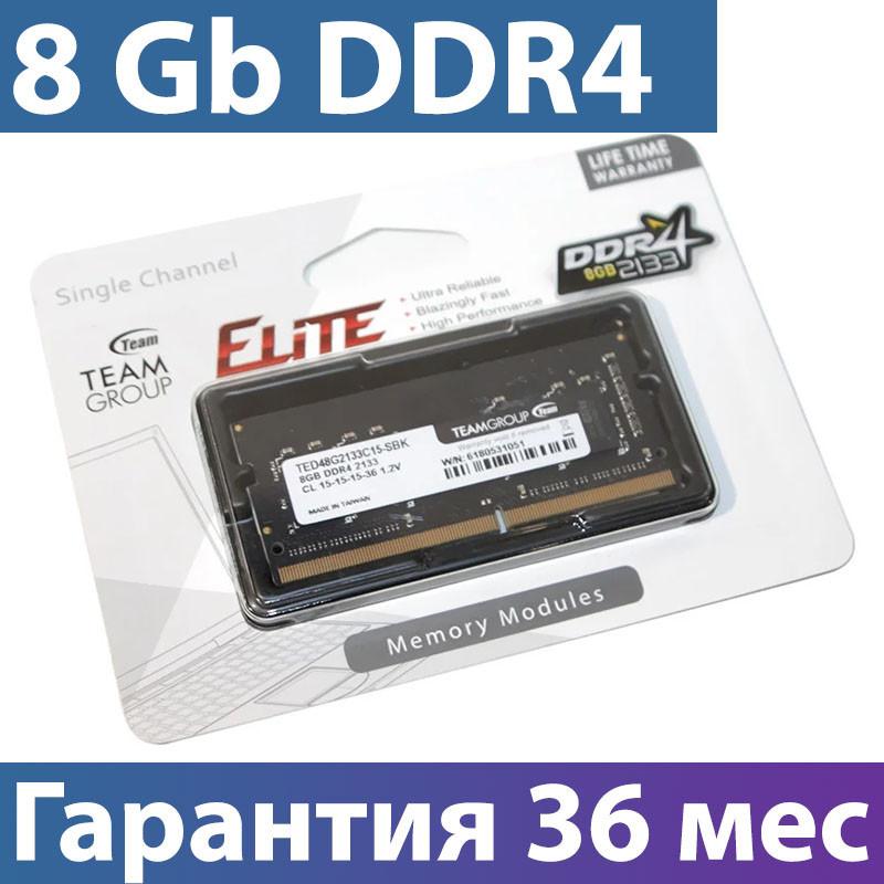 Оперативная память для ноутбука 8 Гб DDR4 2133 MHz, Team Elite, 1.2V, CL15 (TED48G2133C15-S01)