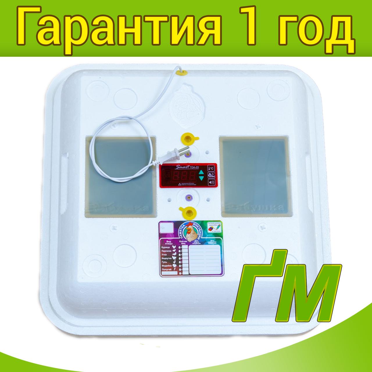 """Инкубатор """"Рябушка Smart"""" 70 Турбо (цифровой, механический)"""
