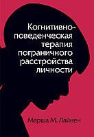 Когнитивно-поведенческая терапия пограничного расстройства личности. Марша М. Лайнен