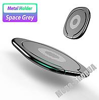 Кольцо-держатель металлическое для телефона Metal Holder Space Grey (Black), 360 градусов