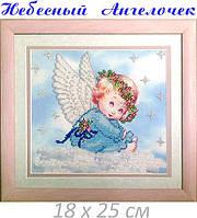 Небесный Ангелочек, фото 1