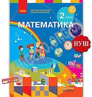 Підручник Математика 2 клас НУШ Авт: Скворцова С. Онопрієнко О. Вид: Ранок