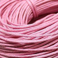 Шнур Вощеный Хлопковый, Цвет: Розовый, Размер: Толщина 1.5мм, около 80м/связка, (УТ000004053)
