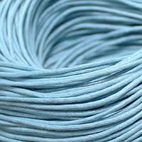 Шнур Вощеный Хлопковый, Цвет: Светло-голубой, Размер: Толщина 1.5мм, около 80м/связка, (УТ000004438)