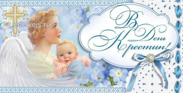 Упаковка поздравительных конвертов для денег - З Хрестинами - 25шт АССОРТИ, фото 2