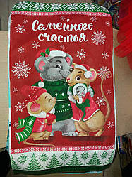 Полотенце-открытка Год Мышки!