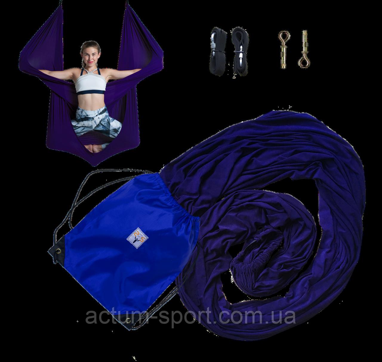 Гамак для повітряної йоги (аеройога) стрейчинг Fly-йоги темно-синій