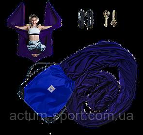 Гамак для воздушной йоги (аэройога) стрейчинга Fly-йоги темно-синий