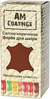 Краска для изделий из кожи AM Coatings светло-коричневый 35 мл