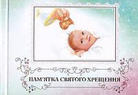 Пам'ятка святого хрещення. Альбом