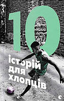 10 історій для хлопців