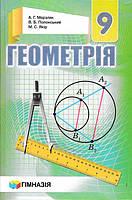 Геометрія. 9 клас. Підручник Мерзляк А., Якір М.