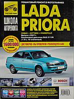 Lada Priora. Выпуск 2007г. Бензиновый двигатель ВАЗ-21126 (1.6 л, 16-клапанный) Школа авторемонта (4494)