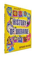 Мальована історія Незалежності України (АНГЛ)