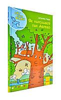 Світ пана Водиці: Як народився пан Дерево