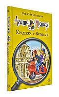 Агата Містері. Крадіжка у Ватикані. Книга 11