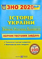 ЗНО 2020 Історія України. Збірник тестових завдань