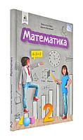 Математика: підручник для 2 класу закладів середньої освіти НУШ