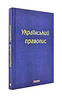 Український правопис (формат А5)