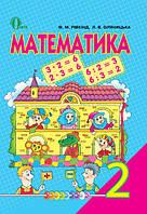 Математика. Підручник. 2 клас. Рівкінд.Ф.М.Оляницька.Л.В. Освіта