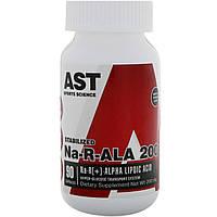 AST Sports Science, Na-R-ALA 200, 200 мг, 90 капсул, фото 1