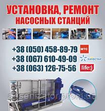 Ремонт насосної станції Бориспіль. Майстер з ремонту насосних станцій в Борисполі. Обслуговування,ремонт насосів