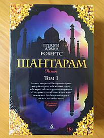 Грегори Дэвид Робертс. Шантарам. Два тома (мягкая)