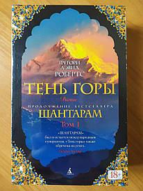 Грегори Дэвид Робертс. Тень горы. Два тома