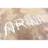 """Декоративные буквы """"ARINA"""""""