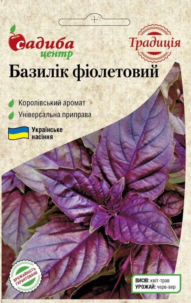 Базилик фиолетовый, 0,3 г, СЦ Традиция