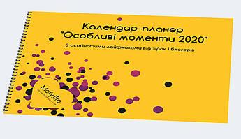 "Календар-планер ""Особливі моменти 2020"" А4"