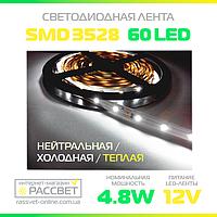 Светодиодная лента Специалист 12В 60LED/m SMD3528 IP20 (для подсветки) 4,8 Вт/м, фото 1