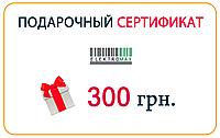 Подарочный сертификат на 300 грн.