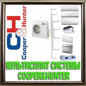 Мультиспліт системи Cooper&Hunter