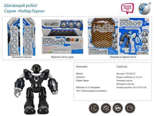 """Робот музыкальный """"Шагающий робот"""" (черные) T42-D6275_211"""