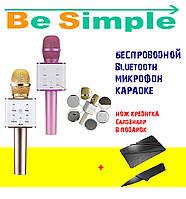 Портативный беспроводной Bluetooth микрофон-караоке Q7,Чехол в подарок
