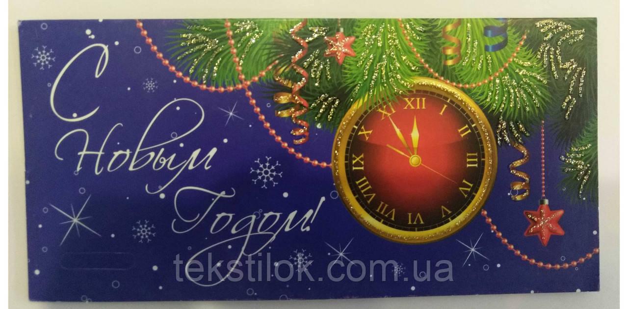 Открытка конверт новогодняя 17*8 см.