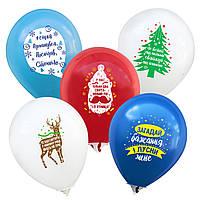 Новорічні кульки з гелієм