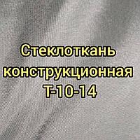 Т-10-14 конструкционная стеклоткань