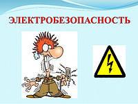 Электробезопасность дома