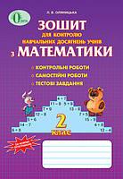 Математика Зошит для контролю навчальних досягнень 2 клас Оляницька Освіта