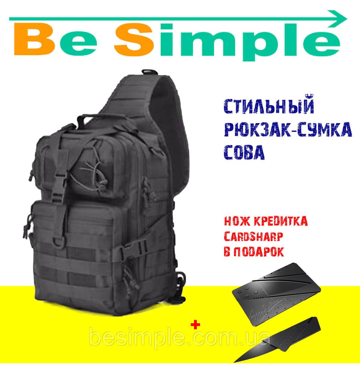 Тактический Штурмовой Военный Рюкзак 20 л