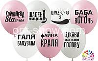 """Кульки стьоб для """"гарних дівчат"""""""