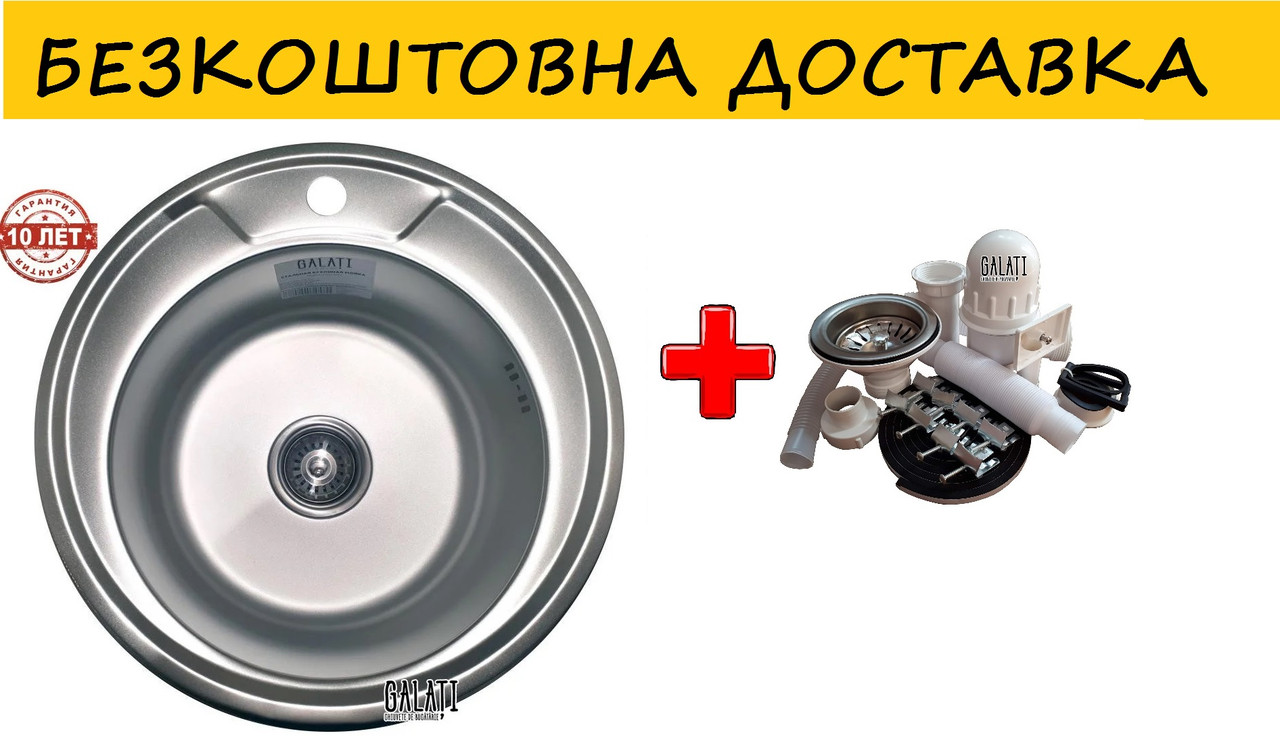 Кухонная мойка GALATI SORIN SATIN (мойка врезная)