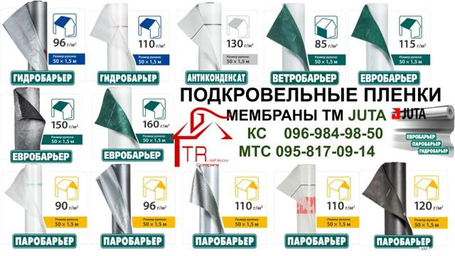 Juta-gidrobarer-parobarer-evrobarer-antikondensat